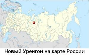 новый уренгой на карте россии карта фото подаренных