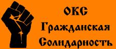 ОКС Гражданская солидарность