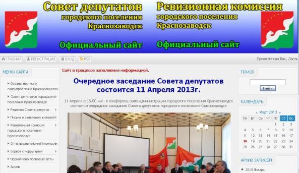Совдеп Краснозаводска
