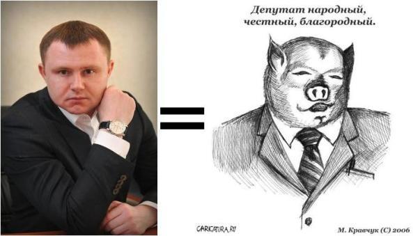 Колганов - свинья